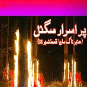 Amber Naag Maria Series Part 66 (Purasrar Signal) Urdu Novel    Free download PDF and Read online