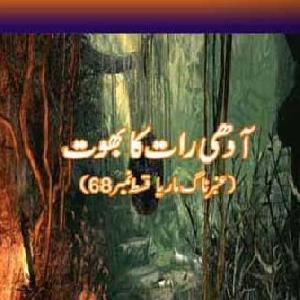Amber Naag Maria Series Part 68 (Aadhi Raat Ka Bhoot) Urdu Novel    Free download PDF and Read online