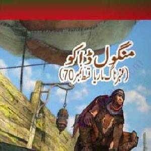 Amber Naag Maria Series Part 70 (Mangool Daku) Urdu Novel    Free download PDF and Read online