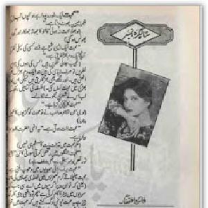 Sanu Lag Gai Beikhtiari   Free download PDF and Read online