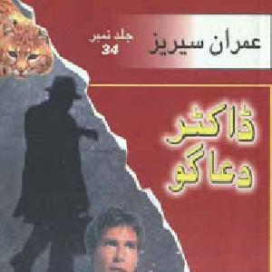 Imran Series By Ibn e Safi 117 Doctor Dua-go Jild No 34   Free download PDF and Read online