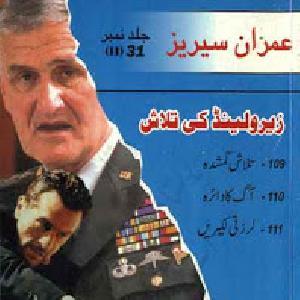 Imran Series By Ibn e Safi Zero Land Ki Talash Jild No 31-B   Free download PDF and Read online