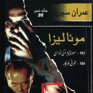 Imran Series By Ibn e Safi Jild No 30   Free download PDF and Read online