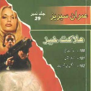 Imran Series By Ibn e Safi Halakat Khez Jild No 29   Free download PDF and Read online