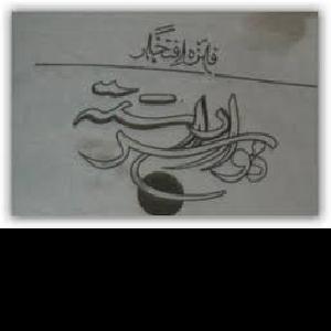 Doosra Rasta   Free download PDF and Read online