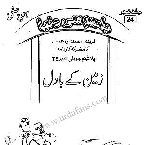 Imran Series By Ibn e Safi Zameen ke badil Jild No 24   Free download PDF and Read online