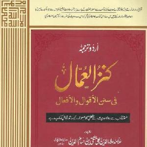 Kanzul Ummal Vol - 05   Free download PDF and Read online