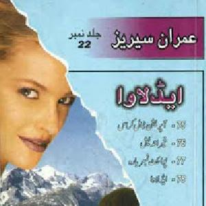 Imran Series By Ibn e Safi Ad Lava Jild No 22 Ad Lava   Free download PDF and Read online