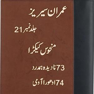 Imran Series By Ibn e Safi Manhoos Kekra Jild No 21   Free download PDF and Read online