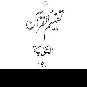 Urdu Tafheem-ul-Quran Surah Al Taubah