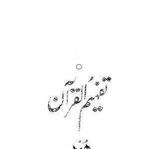 Urdu Tafheem-ul-Quran Surah Hud