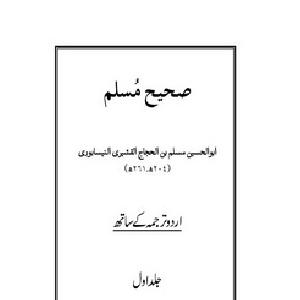 Sahi Muslim 08   Free download PDF and Read online