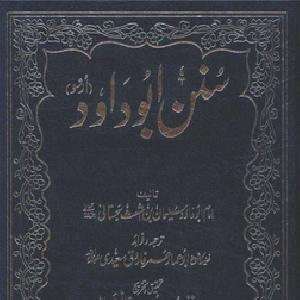 Sunan Abu Dawood (Takhreej Shuda) 05   Free download PDF and Read online