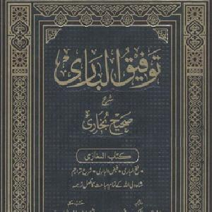 Tofeeq Al-Bari Sharha Sahih Bukhari 06   Free download PDF and Read online