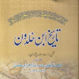 Tareekh Ibn e Khaldoon 06   Free download PDF and Read online