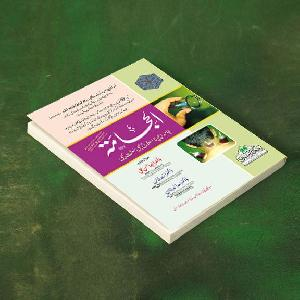 Al Hijama Urdu Islamic Book PDF   Free download PDF and Read online