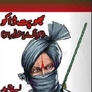 Amber Naag Maria Series Part 71 (Bhophat Daku) Urdu Novel   Free download PDF and Read online