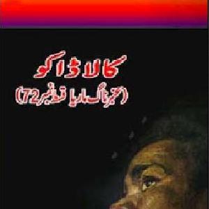 Amber Naag Maria Series Part 72 (Kala Daku) Urdu Novel    Free download PDF and Read online
