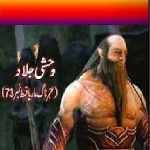 Amber Naag Maria Series Part 73 (Vehshi Jallad) Urdu Novel    Free download PDF and Read online