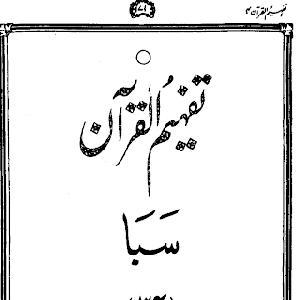 Urdu Tafheem-ul-Quran Surah Saba