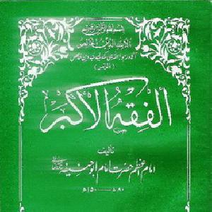 Fiqah e Akbar   Free download PDF and Read online