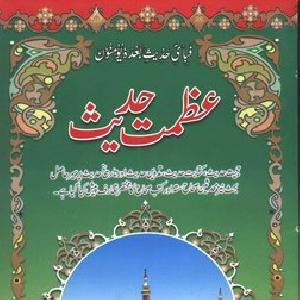 Azmat-e-Hadees   Free download PDF and Read online