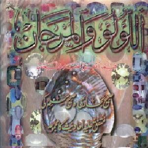 Al lulu Walmarjan 01   Free download PDF and Read online