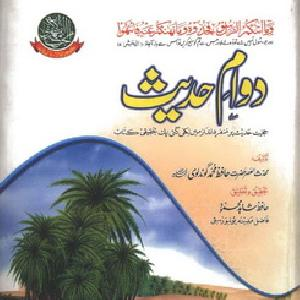 Dawaam-e-Hadees 02   Free download PDF and Read online