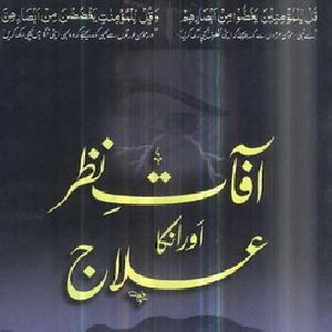 Aafat e Nazar Aur Inka Ilaj   Free download PDF and Read online