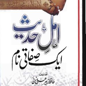 Ahl e Hadith Aik Sifati Name   Free download PDF and Read online