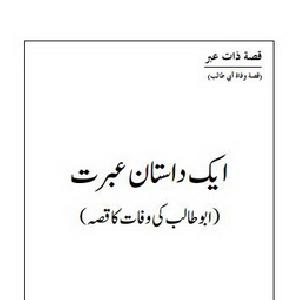 Aik Dastan e Ibrat   Free download PDF and Read online