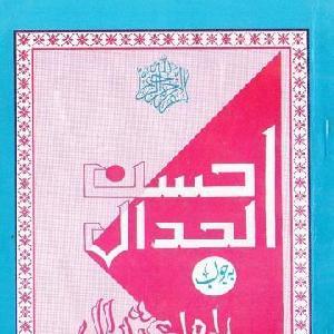 Ahsanul Jidaal Bajawab Raah e Aitedal   Free download PDF and Read online