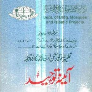 Aina e Toheed   Free download PDF and Read online