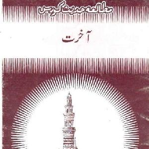 Akhirat   Free download PDF and Read online
