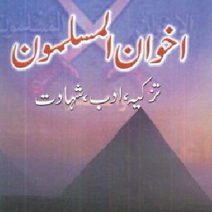Akhwan Al Muslimoon Tazkiya Adab Shahadat   Free download PDF and Read online