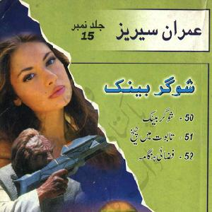 Imran Series By Ibn e Safi Sugar Bank Jild No 15   Free download PDF and Read online