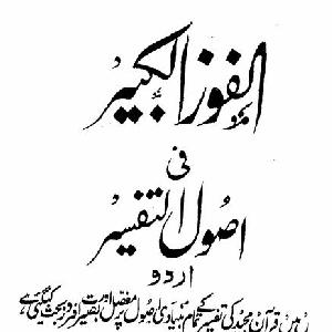 Al Fouz Al Kabeer Fee Usool al Tafseer   Free download PDF and Read online