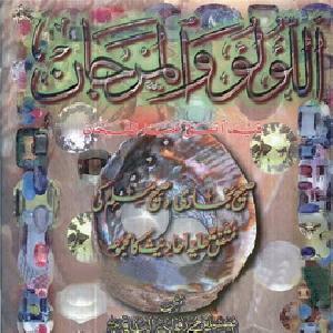 Al Lu Loo Wal Marjaan 01   Free download PDF and Read online