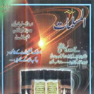 Al Muslimaat   Free download PDF and Read online