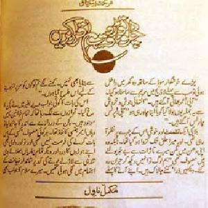 Badla Mere Humraz Ka Rang   Free download PDF and Read online