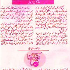 Aeen E Wafa   Free download PDF and Read online