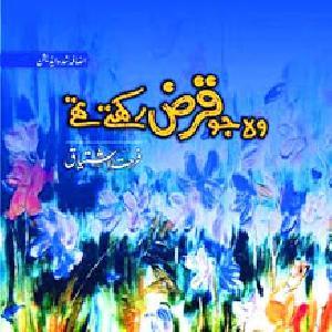 Woh Jo Qarz Rakhtay Thay Jaan Per   Free download PDF and Read online
