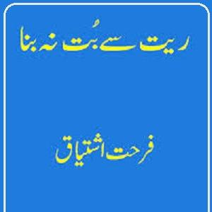 Rait Se But Na Bana   Free download PDF and Read online