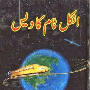 Uncle Tom ka Dais    Free download PDF and Read online