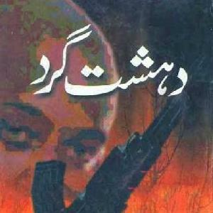 Dehshat Gard   Free download PDF and Read online