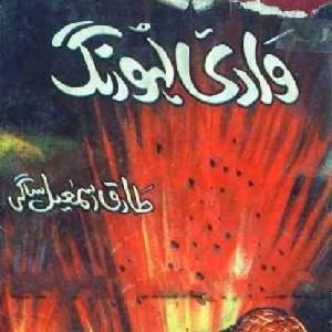 Wadi E Lahu Rang   Free download PDF and Read online