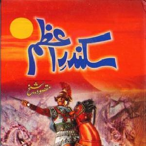 Sikander -e- Azam    Free download PDF and Read online