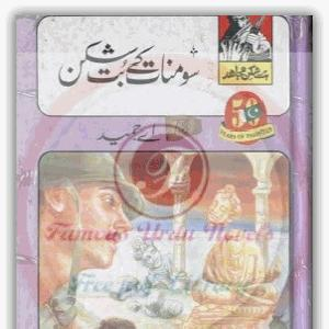 Somnaat Kay But Shikan   Free download PDF and Read online