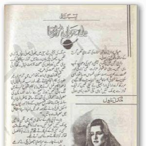 Dil jhan thehra tha   Free download PDF and Read online