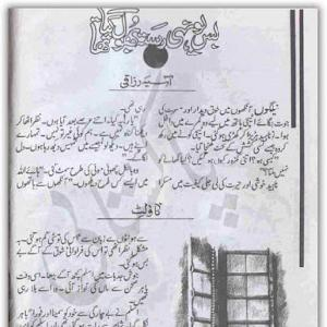 Bs yunhi rasta bhool gia tha   Free download PDF and Read online